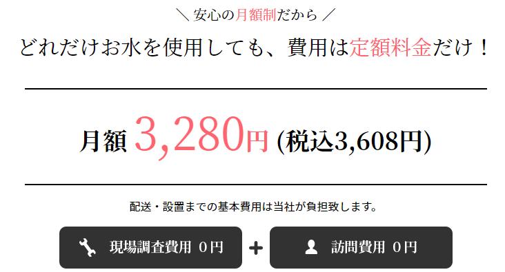 アクアスタイル価格